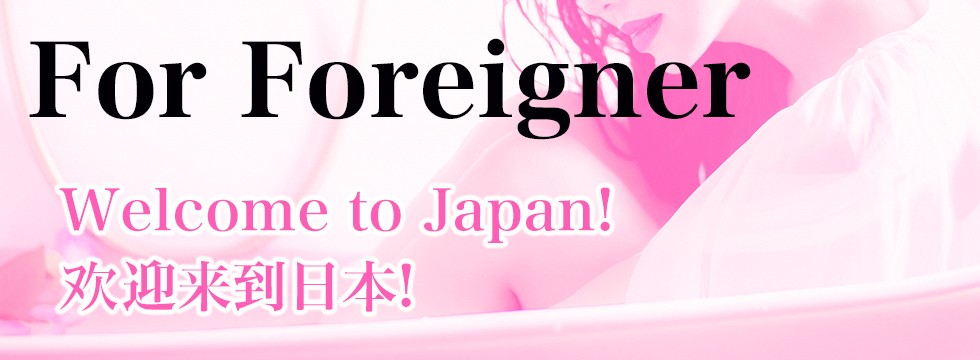 For Foreigner