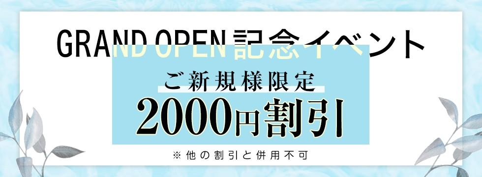 GRAND OPEN 記念イベント