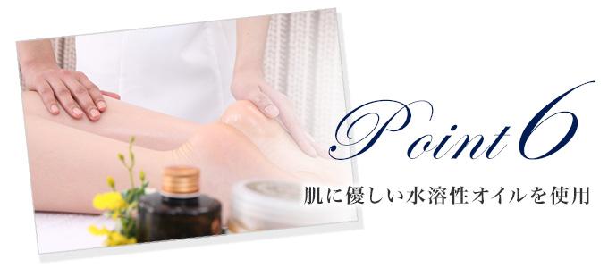 肌に優しい水溶性オイルを使用