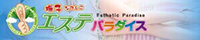 日本人メンズエステ専門サイト!エステパラダイス