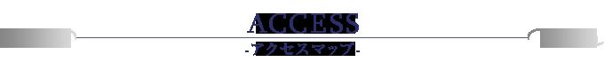 ACCESS-アクセスマップ-